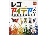 【絵本・児童書】レゴアイデアブック 【書籍】