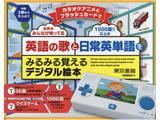 カラオケアニメとフラッシュカードで英語の歌と日常英単語をみるみる覚えるデジタル絵本 【書籍】