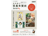 サクッと作れるスマホで写真年賀状 2018 【書籍】