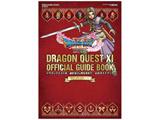ニンテンドー3DS版 ドラゴンクエストXI 過ぎ去りし時を求めて 公式ガイドブック 【書籍】