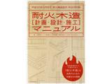 耐火木造〈計画・設計・施工〉マニュアル 【書籍】
