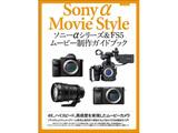 【ムック本】Sony α Movie Style ソニーαシリーズ&FS5ムービー制作ガイドブック 【書籍】