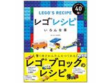 【絵本・児童書】レゴレシピ いろんな車 【書籍】