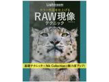 【ムック本】Lightroom カラー作品を仕上げるRAW現像テクニック 【書籍】