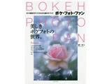 【ムック本】BOKEH PHOTO FAN(ボケ・フォト・ファン) ボケ表現のすべてがわかる撮り方ブック 【書籍】