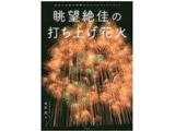 【ムック本】眺望絶佳の打ち上げ花火 花火の名前や特徴がわかるビジュアルブック 【書籍】