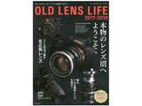 【ムック本】OLD LENS LIFE(オールドレンズ・ライフ) 2017-2018 【書籍】