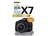 【単行本】今すぐ使えるかんたんmini Canon EOS Kiss X7 基本&応用 撮影ガイド 【書籍】