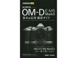 【単行本】今すぐ使えるかんたんmini オリンパス OM-D E-M5 Mark II 基本&応用撮影ガイド 【書籍】