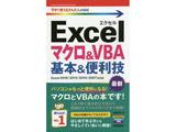 今すぐ使えるかんたんmini Excelマクロ&VBA基本&便利技 【書籍】
