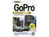 GoPro 基本&応用撮影ガイド 【書籍】