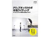 【単行本】クリップオンストロボ 本格ライティング オフカメラストロボ撮影を基礎から学ぶ 【書籍】