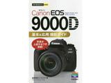 Canon EOS 9000D基本&応用撮影ガイド 【書籍】