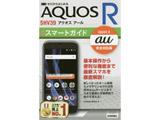 ゼロからはじめるau AQUOS R SHV39スマートガイド 【書籍】