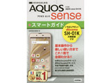 ゼロからはじめるドコモAQUOS sense SH−01Kスマートガイド 【書籍】