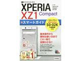ゼロからはじめるXPERIA XZ1 Compactスマートガイド 【書籍】