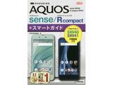 ゼロからはじめるau AQUOS sense SHV40 R compact SHV41 sense/R compactスマートガイド 【書籍】