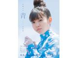 佐藤日向1st写真集 青 ◆アニメガ×ソフマップ特典「ブロマイド」 ※9/26頃お届け予定