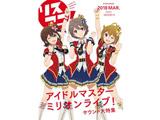 リスアニ!Vol.32.1「アイドルマスター」音楽大全 永久保存版V 【書籍】