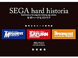 セガハードヒストリア SEGA hard historia【発売日以降のお届け】
