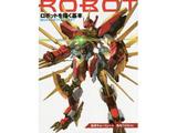 ロボットを描く基本 箱ロボからオリジナルロボまで 【書籍】