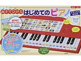 はじめてのピアノデラックスBOOK 【書籍】