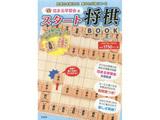 花まる学習会式 スタート将棋BOOK 【書籍】