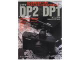 【単行本】シグマDP2&DP1マニュアル 【書籍】