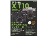 【ムック本】フジフイルム X-T10 WORLD 往年のカメラスタイルのシンプル一眼 【書籍】
