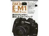 【ムック本】オリンパス OM-D E-M1 MarkII WORLD 速さだけじゃない、進化したフラッグシップ 【書籍】