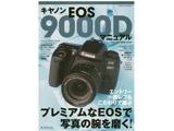 【ムック本】キヤノン EOS 9000D マニュアル プレミアムなEOSで写真の腕を磨く! 【書籍】