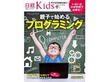 親子で始めるプログラミング 【書籍】
