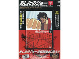 DVD BOOK あしたのジョー 7 【書籍】