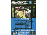 DVD BOOK あしたのジョー 8 【書籍】