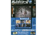 DVD BOOK あしたのジョー2 2 【書籍】