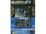 DVD BOOK あしたのジョー2 4 【書籍】