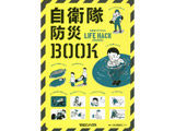 自衛隊防災BOOK 自衛隊OFFICIAL LIFE HACK CHANNEL 【書籍】