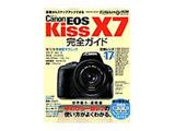 【ムック本】キヤノン EOS Kiss X7 完全ガイド 【書籍】