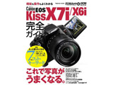 【ムック本】キヤノン EOS Kiss X7i/X6i完全ガイド 【書籍】