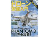 【ムック本】ドローン空撮入門 DVD付き PHANTOM3 飛ばし方&設定完全攻略ガイド 【書籍】