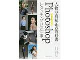 【単行本】人物写真補正の教科書 Photoshop レタッチ・プロの仕事 【書籍】
