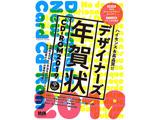 デザイナーズ年賀状 CD-ROM 2019 【書籍】