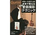 ギター・マガジンが本気で教える、こだわり