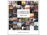 【ムック本】人生を変えた1枚。人生を変える一枚。 東京カメラ部 【書籍】