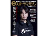 白夜ムック565 eスポーツマガジン         【書籍】