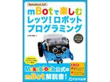 mBotで楽しむ レッツ! ロボットプログラミング 【書籍】