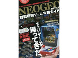 NEOGEO mini 対戦格闘ゲーム攻略ガイド 【書籍】
