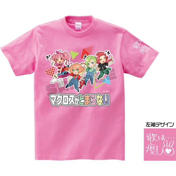 [ピンク/S] マクとま(マクロスがとまらない)Tシャツ Ver.3 「歌は…癒し?」 ピンク/Sサイズ