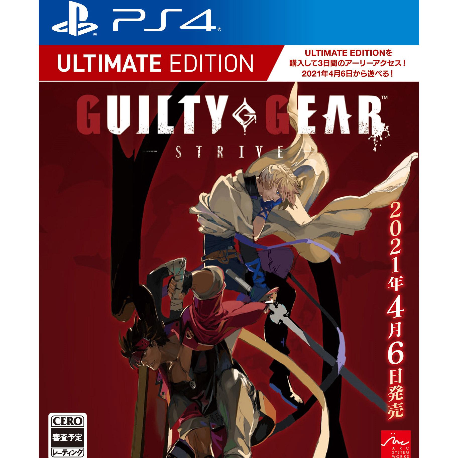 【店頭併売品】 GUILTY GEAR -STRIVE- アルティメットエディション 【PS4ゲームソフト】