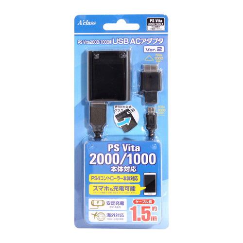 PSVita2000/1000用USB ACアダプタ Ver.2 【PSV(PCH-1000/2000)】 [SASP-0304]_3